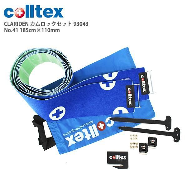 colltex〔コールテックス スキーTOURシール〕<2019>CLARIDEN カムロックセット 93043 No.41 185cm×110mm 送料無料