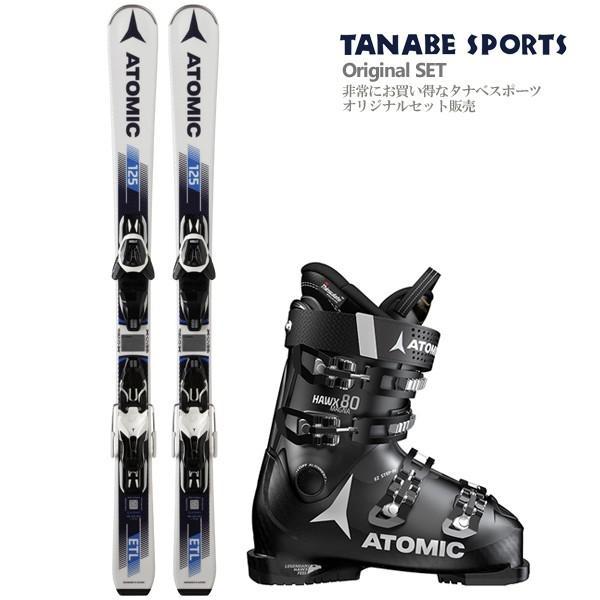 【スキー セット】ATOMIC〔アトミック スキー板〕<2019>ETL 125 R + LITHIUM 10 + ATOMIC〔アトミック スキーブーツ〕<2019>HAWX MAGNA 80