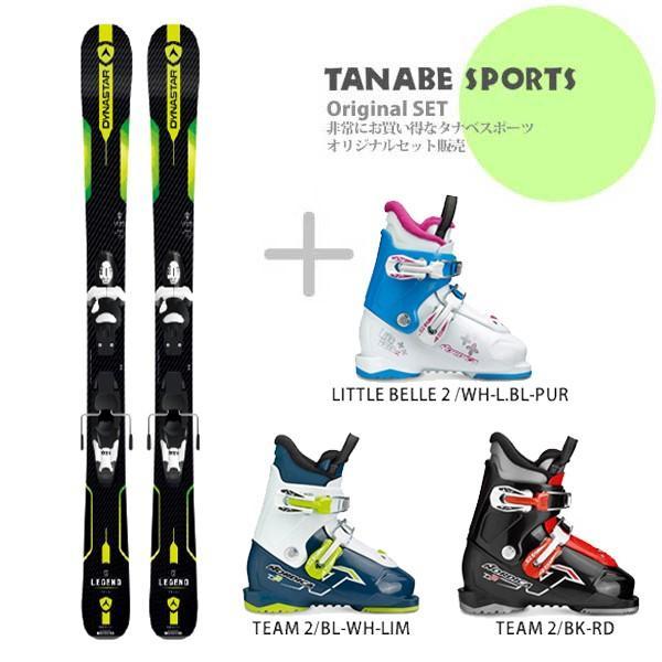 【スキー セット】DYNASTAR〔ディナスター ジュニアスキー板〕<2019>LEGEND TEAM TEAM 4 + NORDICA〔ノルディカ ブーツ〕<2019>LITTLE BELLE 2/TEAM 2