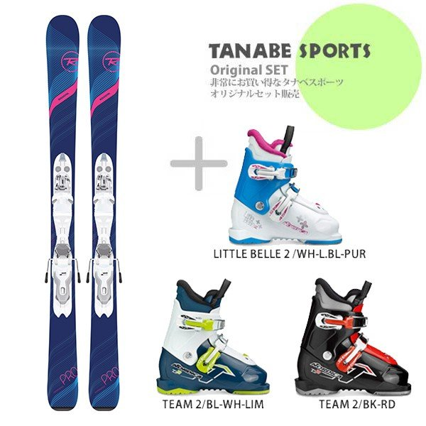 【スキー セット】ROSSIGNOL〔ロシニョール ジュニアスキー板〕<2019>EXPERIENCE PRO W KID-X +KID-X 4 B76+ NORDICA〔ブーツ〕<2019>LITTLE BELLE 2/TEAM 2