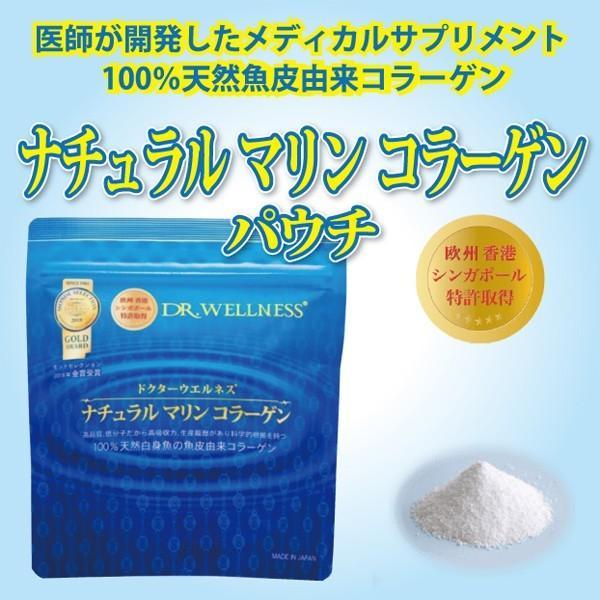 2個セット 100%天然魚皮由来のコラーゲン 医師が臨床開発した安心なサプリメント 信頼 ナチュラルマリンコラーゲンパウチ 126g 定価の67%OFF