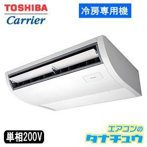 ACRA04087JM 東芝 業務用エアコン 1.5馬力 天井吊 単相200V シングル 冷房専用 ワイヤード (メーカー直送)
