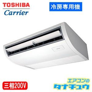 ACRA04087X 東芝 業務用エアコン 1.5馬力 天井吊 三相200V シングル 冷房専用 ワイヤレス (メーカー直送)