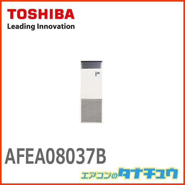 AFEA08037B 東芝 業務用エアコン 3馬力 床置スタンド 三相200V シングル 標準省エネ ワイヤード スーパーパワーエコmini (メーカー直送)