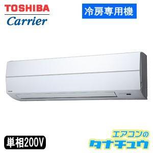 AKRA04567JM 東芝 業務用エアコン 1.8馬力 壁掛 単相200V シングル 冷房専用 ワイヤード (メーカー直送)