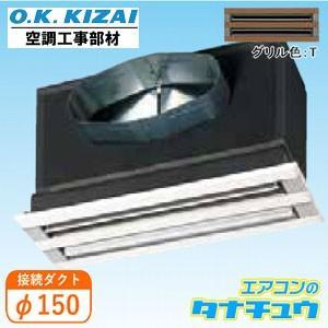 K-DGKS5D(T) オーケー器材 ライン標準吹出ユニット(低形) 接続径:φ150(/K-DGKS5D-T/)