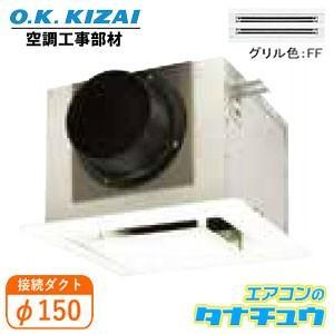 K-DGL150(FF) オーケー器材 薄型給排気グリル 接続径:φ150(/K-DGL150-CF/)