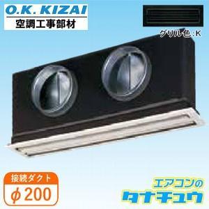 K-DGS11E2(K) オーケー器材 ライン標準吹出ユニット(ダクト2口接続用) 接続径:φ200(/K-DGS11E2-K/)