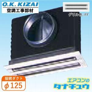 K-DGS3E(FF) オーケー器材 ライン標準吹出ユニット 接続径:φ125(/K-DGS3E-FF/)
