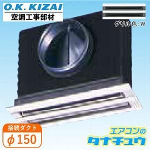 K-DGS4E(W) オーケー器材 ライン標準吹出ユニット 接続径:φ150(/K-DGS4E-W/)