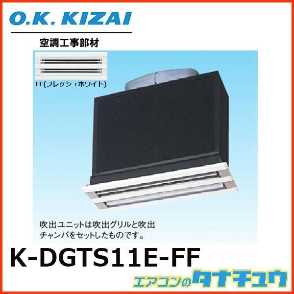 K-DGTS11E(FF) オーケー器材 ライン標準吹出ユニット 接続径:φ250(/K-DGTS11E-FF/)