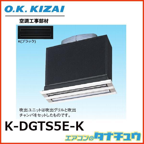 K-DGTS5E(K) オーケー器材 ライン標準吹出ユニット 接続径:φ150(/K-DGTS5E-K/)