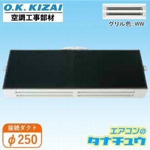 K-DLDDS11E(WW) オーケー器材 ラインスリットダブル吹出ユニット 接続径:φ250(/K-DLDDS11E-WW/)