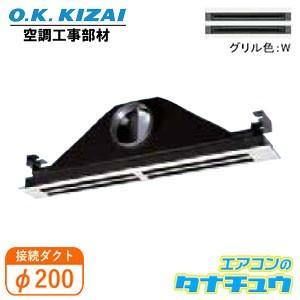 K-DLDS9E(W) オーケー器材 ラインスリットダブル吹出ユニット 接続径:φ200(/K-DLDS9E-W/)