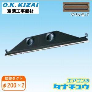 K-DLS11E2(T) オーケー器材 ラインスリット吹出ユニット(ダクト2口接続用) 接続径:φ200×2(/K-DLS11E2-T/)