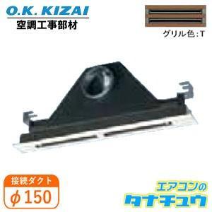 K-DLS4E(T) オーケー器材 ラインスリット吹出ユニット 接続径:φ150(/K-DLS4E-T/)