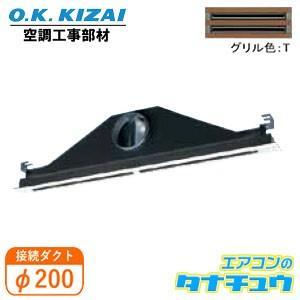 K-DLS9E(T) オーケー器材 ラインスリット吹出ユニット 接続径:φ200(/K-DLS9E-T/)