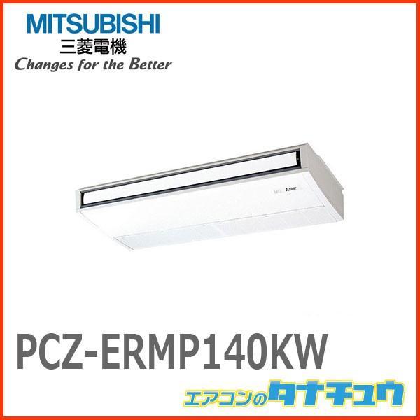 PCZ-ERMP140KW 三菱電機 業務用エアコン 5馬力 天吊形 三相200V シングル 標準仕様(R32) ワイヤード (メーカー直送)