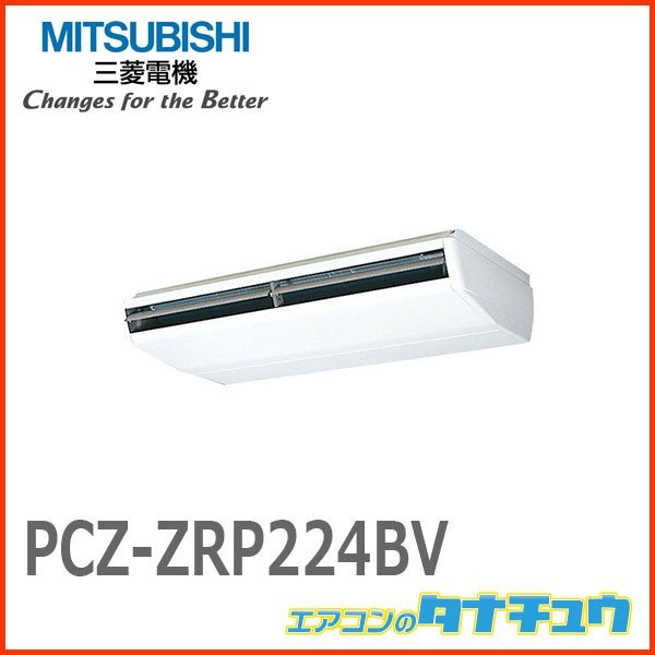 PCZ-ZRP224BV 三菱電機 業務用エアコン 8馬力 天吊形 三相200V シングル 省エネ仕様(R410A) ワイヤード (メーカー直送)