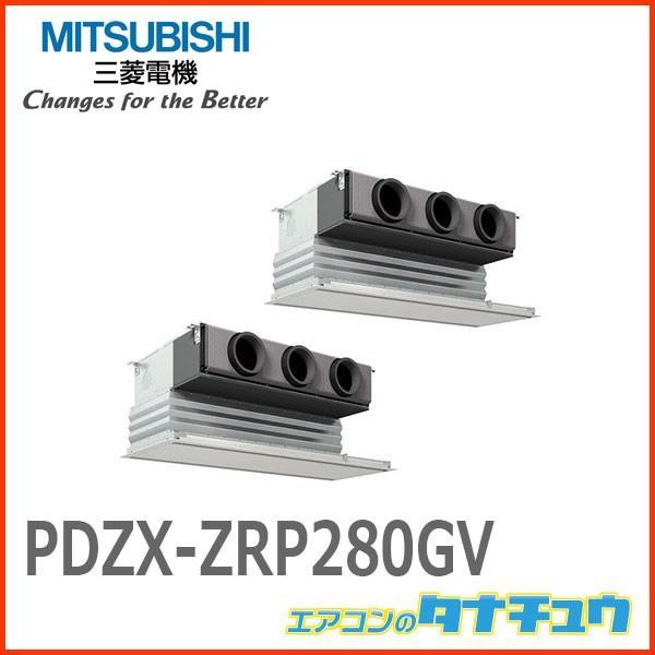 PDZX-ZRP280GV 三菱電機 業務用エアコン 10馬力 ビルトイン 三相200V 同時ツイン 省エネ仕様(R410A) ワイヤード (メーカー直送)
