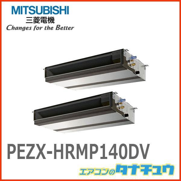 PEZX-HRMP140DV 三菱電機 業務用エアコン 5馬力 ビルトイン 三相200V 同時ツイン 寒冷地仕様(R32) ワイヤード (メーカー直送)
