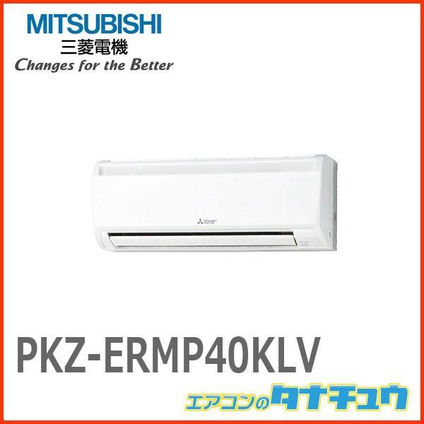 PKZ-ERMP40KLV 三菱電機 業務用エアコン 1.5馬力 壁掛形 三相200V シングル 標準仕様(R32) ワイヤレス (メーカー直送)