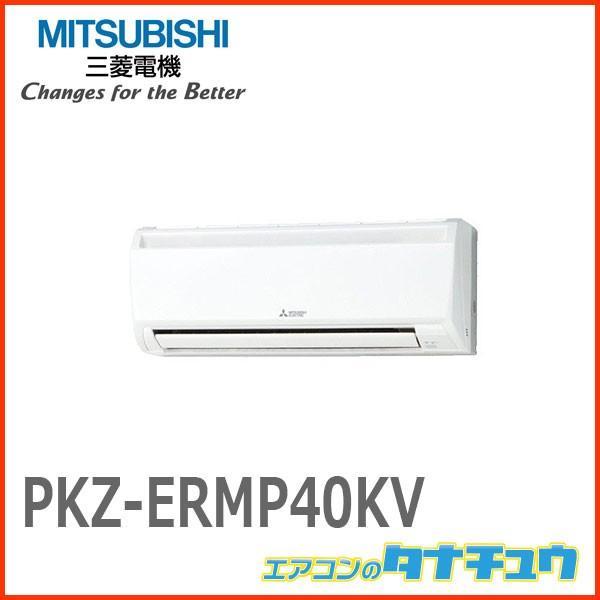 PKZ-ERMP40KV 三菱電機 業務用エアコン 1.5馬力 壁掛形 三相200V シングル 標準仕様(R32) ワイヤード (メーカー直送)
