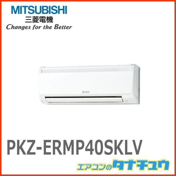 PKZ-ERMP40SKLV 三菱電機 業務用エアコン 1.5馬力 壁掛形 単相200V シングル 標準仕様(R32) ワイヤレス (メーカー直送)