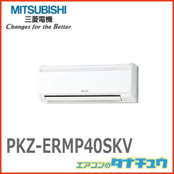 PKZ-ERMP40SKV 三菱電機 業務用エアコン 1.5馬力 壁掛形 単相200V シングル 標準仕様(R32) ワイヤード (メーカー直送)