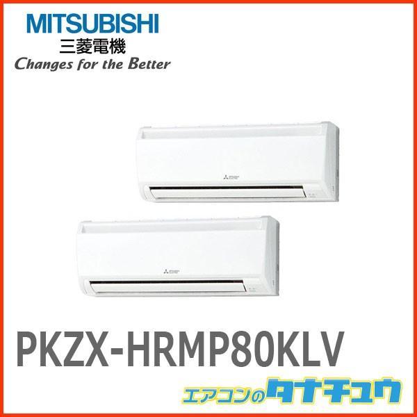 PKZX-HRMP80KLV 三菱電機 業務用エアコン 3馬力 壁掛形 三相200V 同時ツイン 寒冷地仕様(R32) ワイヤレス (メーカー直送)