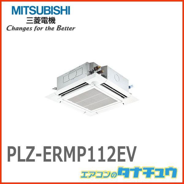 PLZ-ERMP112EV 三菱電機 業務用エアコン 4馬力 天カセ4方向 三相200V シングル 標準仕様(R32) ワイヤード (メーカー直送)