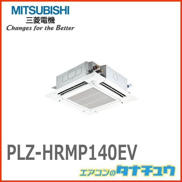 PLZ-HRMP140EV 三菱電機 業務用エアコン 5馬力 天カセ4方向 三相200V シングル 寒冷地仕様(R32) ワイヤード (メーカー直送)
