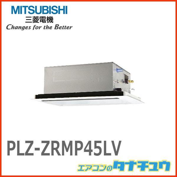PLZ-ZRMP45LV 三菱電機 業務用エアコン 1.8馬力 天カセ2方向 三相200V シングル 省エネ仕様(R32) ワイヤード (メーカー直送)