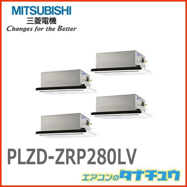 PLZD-ZRP280LV 三菱電機 業務用エアコン 10馬力 天カセ2方向 三相200V 同時フォー 省エネ仕様(R410A) ワイヤード (メーカー直送)