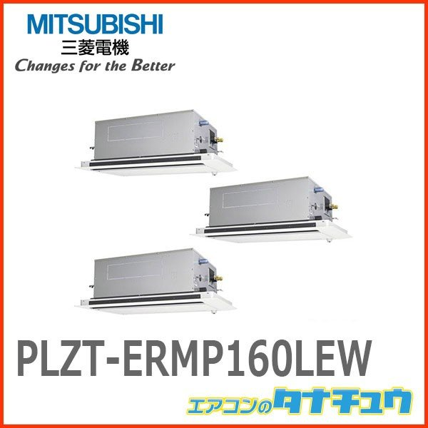 PLZT-ERMP160LEW 三菱電機 業務用エアコン 6馬力 天カセ2方向 三相200V 同時トリプル 標準仕様(R32) ムーブアイ ワイヤード (メーカー直送)