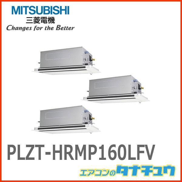 PLZT-HRMP160LFV 三菱電機 業務用エアコン 6馬力 天カセ2方向 三相200V 同時トリプル 寒冷地仕様(R32) 人感ムーブアイ ワイヤード (メーカー直送)