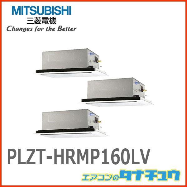 PLZT-HRMP160LV 三菱電機 業務用エアコン 6馬力 天カセ2方向 三相200V 同時トリプル 寒冷地仕様(R32) ワイヤード (メーカー直送)