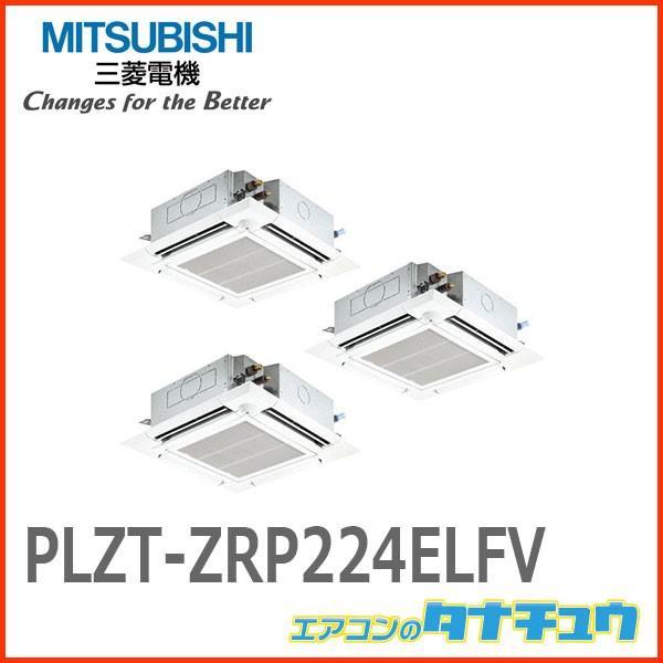 PLZT-ZRP224ELFV 三菱電機 業務用エアコン 8馬力 天カセ4方向 三相200V 同時トリプル 省エネ仕様(R410A) 人感ムーブアイ ワイヤレス (メーカー直送)