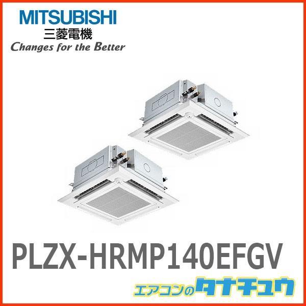PLZX-HRMP140EFGV 三菱電機 業務用エアコン 5馬力 天カセ4方向 三相200V 同時ツイン 寒冷地仕様(R32) ワイヤード (メーカー直送)