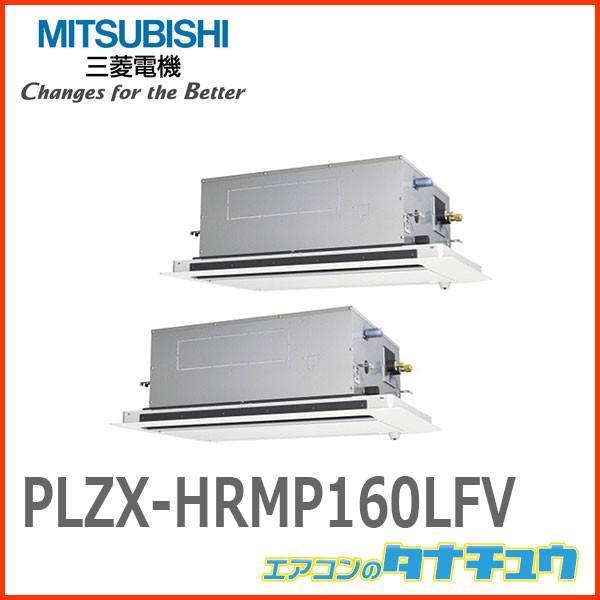 PLZX-HRMP160LFV 三菱電機 業務用エアコン 6馬力 天カセ2方向 三相200V 同時ツイン 寒冷地仕様(R32) 人感ムーブアイ ワイヤード (メーカー直送)