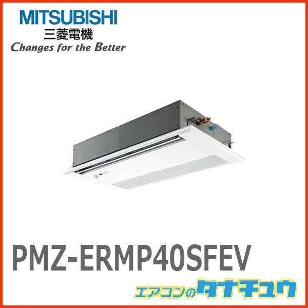 PMZ-ERMP40SFEV 三菱電機 業務用エアコン 1.5馬力 天カセ1方向 単相200V シングル 標準仕様(R32) ムーブアイ ワイヤード (メーカー直送)