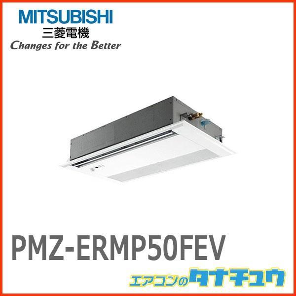 PMZ-ERMP50FEV 三菱電機 業務用エアコン 2.2馬力 天カセ1方向 三相200V シングル 標準仕様(R32) ムーブアイ ワイヤード (メーカー直送)