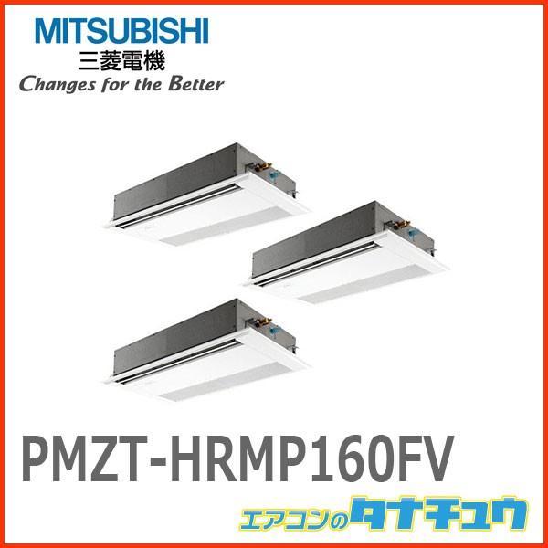 PMZT-HRMP160FV 三菱電機 業務用エアコン 6馬力 天カセ1方向 三相200V 同時トリプル 寒冷地仕様(R32) ワイヤード (メーカー直送)