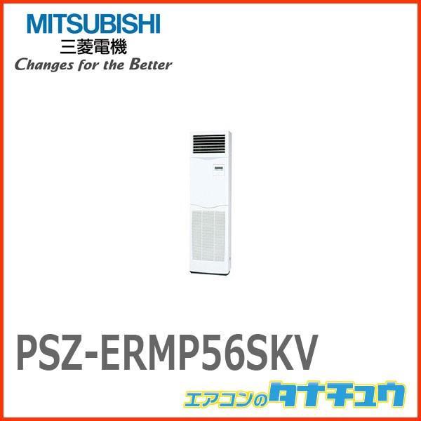 PSZ-ERMP56SKV 三菱電機 業務用エアコン 2.3馬力 床置形 単相200V シングル 標準仕様(R32) ワイヤード (メーカー直送)