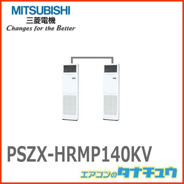 PSZX-HRMP140KV 三菱電機 業務用エアコン 5馬力 床置形 三相200V 同時ツイン 寒冷地仕様(R32) ワイヤード (メーカー直送)
