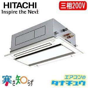 RCID-AP140HN9 日立 業務用エアコン 天カセ2方向 5馬力 シングル 三相200V 寒冷地仕様(R410A)(メーカー直送)