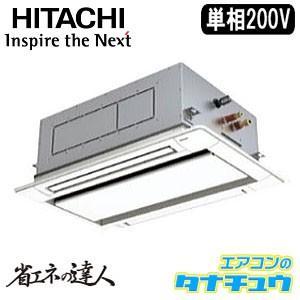 RCID-GP50RSHJ2 日立 業務用エアコン 天カセ2方向 2馬力 シングル 単相200V 標準仕様(R32)(メーカー直送)