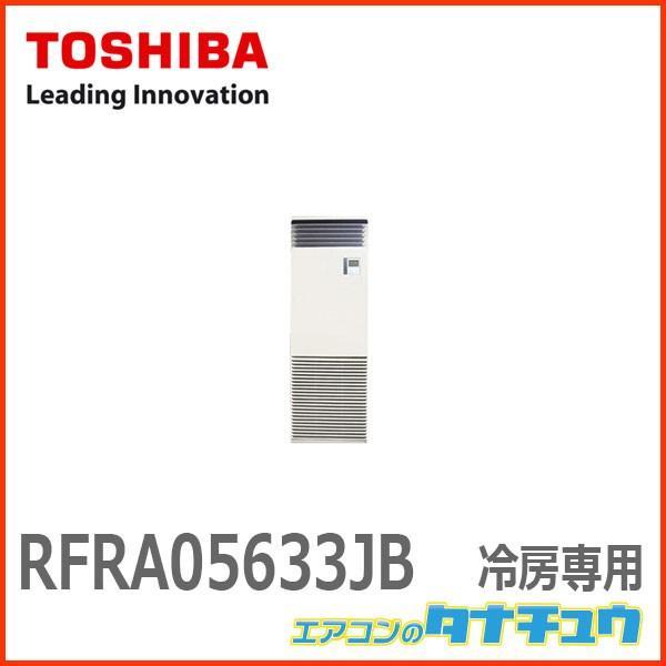 RFRA05633JB 東芝 業務用エアコン 2.3馬力 床置スタンド ワイヤード シングル 単相200V 冷媒R32 冷房専用 (メーカー直送)