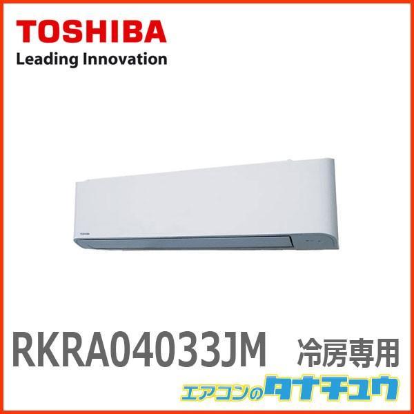 RKRA04033JM 東芝 業務用エアコン 1.5馬力 壁掛 ワイヤード シングル 単相200V 冷媒R32 冷房専用 (メーカー直送)