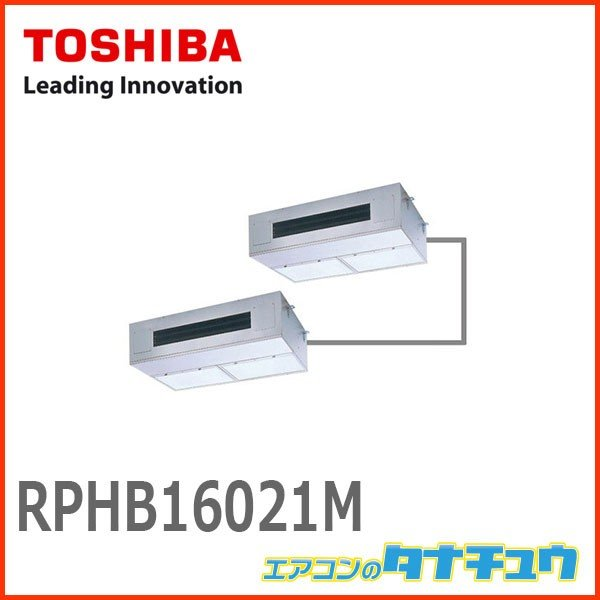 RPHB16021M 東芝 業務用エアコン 6馬力 厨房用 三相200V 同時ツイン 寒冷地用 ワイヤード スーパーパワーエコ暖太郎 (メーカー直送)
